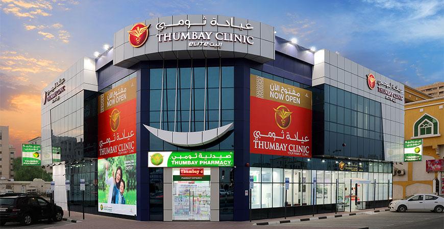 Thumbay Clinic Elite