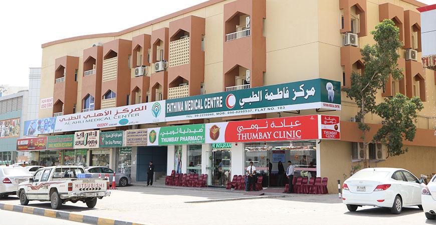 Thumbay Clinic Fujairah