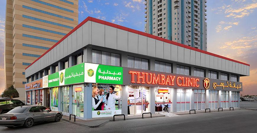 Thumbay Clinic RAK