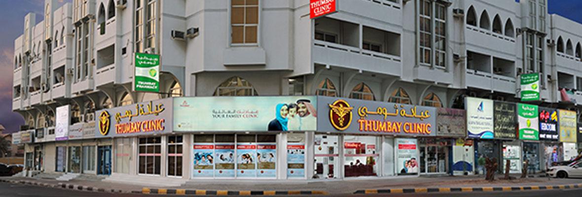Thumbay Clinic Ajman
