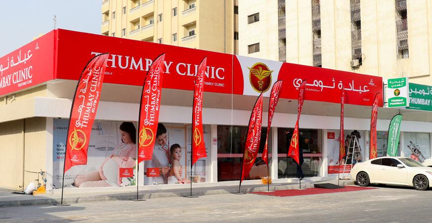 Thumbay Clinic, Abu Shagara - Sharjah